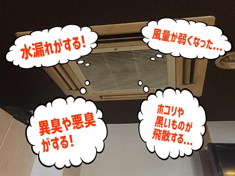 業務用エアコンのこんな症状でお困りではありませんか