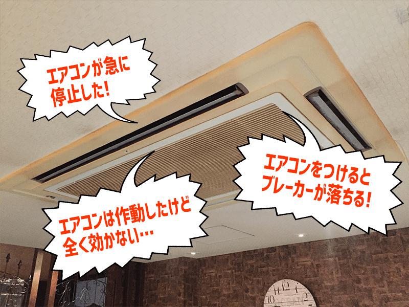エアコンのトラブルはありませんか