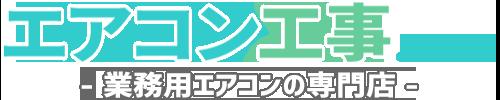 業務用エアコン専門店のエアコン工事.com
