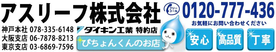 ダイキン工業特約店のアスリーフ株式会社 神戸・兵庫・大阪・姫路でエアコン洗浄・修理・交換